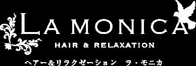 三重県松阪市の美容室/サロン La monicaラモニカ スパやマツエク、薄毛対策も施術